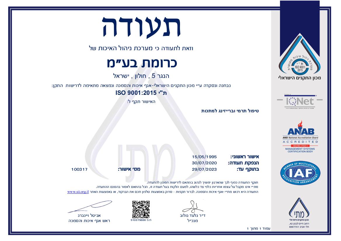 ISO 9001.2015-2 Heb